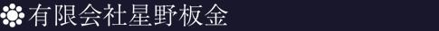 会社案内 | 横浜市・鶴見区の屋根工事・外壁工事・板金工事・サイディングのことなら星野板金にお任せ下さい。