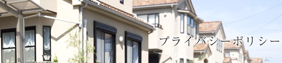 プライバシーポリシー | 横浜市・鶴見区の屋根工事・外壁工事・板金工事・サイディングのことなら星野板金にお任せ下さい。