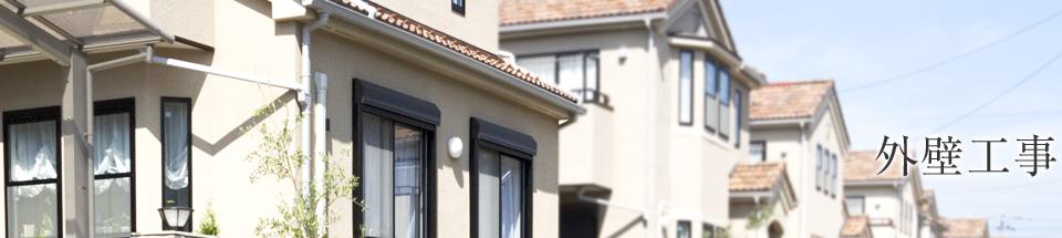 外壁工事 | 横浜市・鶴見区の屋根工事・外壁工事・板金工事・サイディングのことなら星野板金にお任せ下さい。